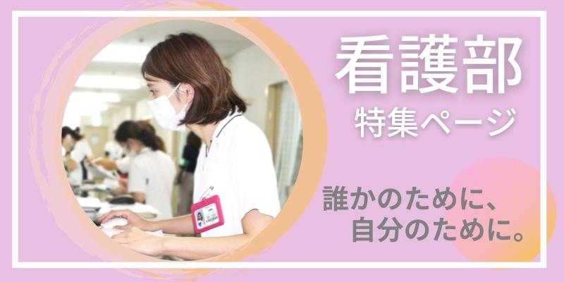 浦添総合病院TOP